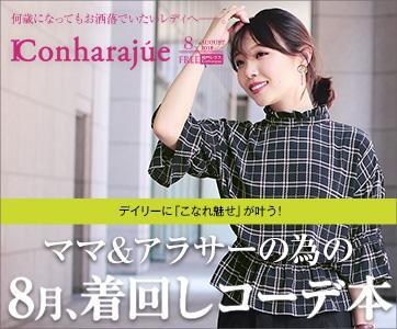 IConharajue 8月号