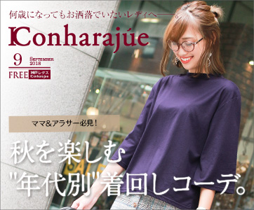 IConharajue 9月号