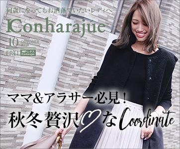着回しコーデ【IConharajue 10月号】