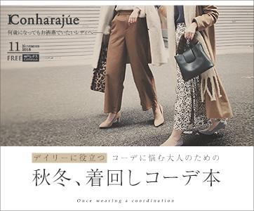 着回しコーデ【IConharajue 11月号】