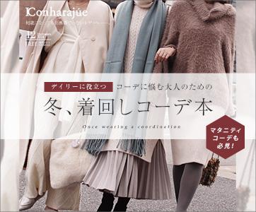 着回しコーデ【IConharajue 12月号】