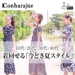 着回しコーデ【IConharajue 7月号】