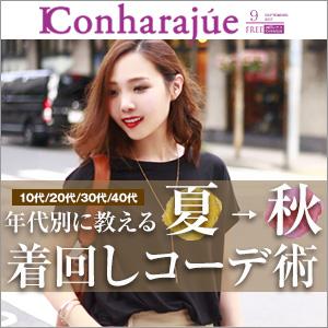 着回しコーデ【IConharajue 9月号】