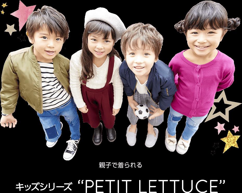 親子で着られるキッズシリーズ PETIT LETTUCE
