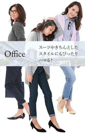 Office スーツやきちんとしたスタイルにもぴったりハマる!