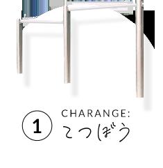 1 CHARANGE:てつぼう