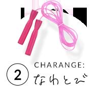 2 CHARANGE:なわとび