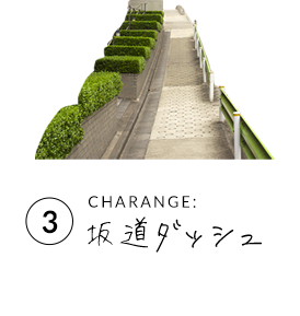 3 CHARANGE:坂道ダッシュ