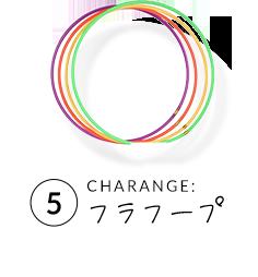 5 CHARANGE:フラフープ