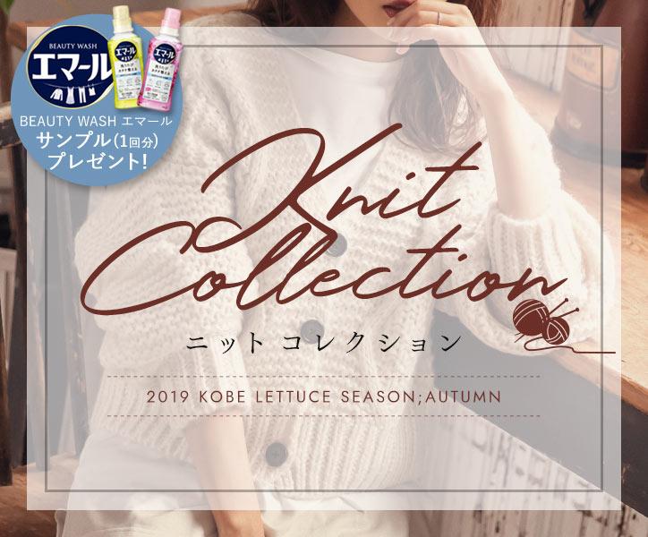 BEAUTY WASHエマールサンプル(1回分)プレゼント!KnitCollectionニットコレクション 2019KOBE LETTUCE;AUTUMN