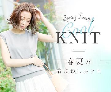 Spring Summer Cool Knit 春夏の着まわしニット