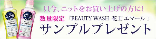 只今、商品をお買い上げの方に!「BEAUTY WASH 花王エマール」サンプルプレゼント