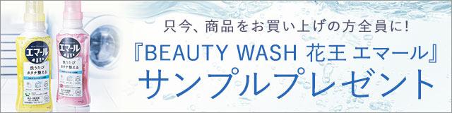 只今、商品お買い上げの方全員に!『BEAUTY WASH 花王エマール』サンプルプレゼント