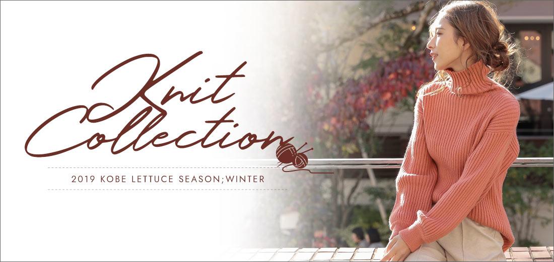 Knit Collection 秋冬の着まわしニット