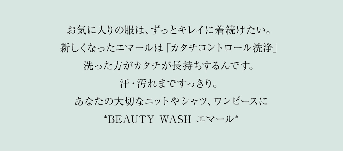新しくなったエマールの「カタチコントロール洗浄」は、洗った方が、カタチが長持ち!