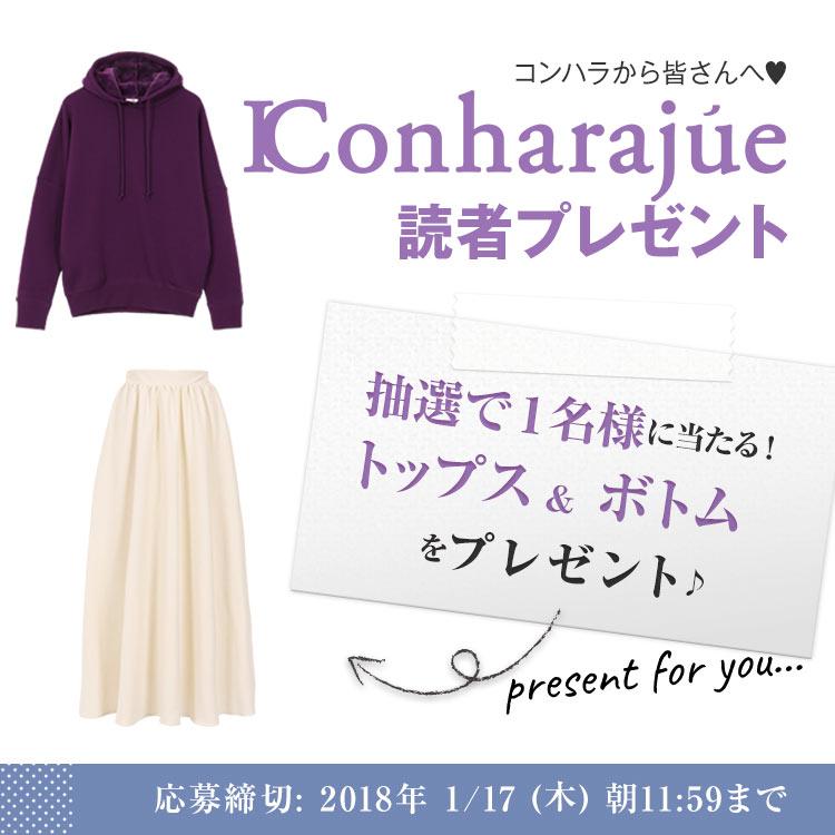 Iconharajue読者プレゼント