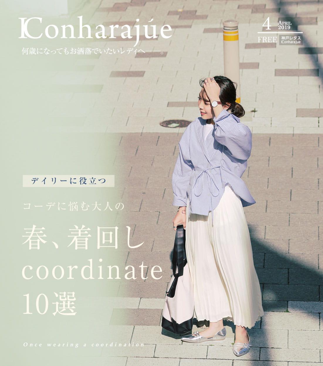 28537be890c8a IConharajue - レディースファッション通販 神戸レタス 公式サイト