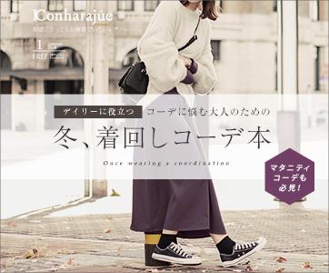 IConharajue 1月号