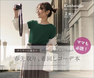IConharajue何歳になってもお洒落でいたいレディへーー。2February2019FREE神戸レタスデイリーに役立つコーデに悩む大人のための春先取り、着回しコーデ本Oncewearingacoodinationママも必読!
