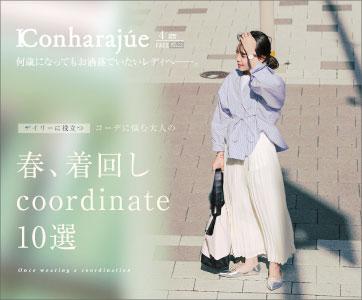 IConharajue何歳になってもお洒落でいたいレディへーー。4Aplir2019FREE神戸レタスデイリーに役立つコーデに悩む大人の春、着回しCoordinate10選