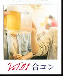 Vol.01 合コン
