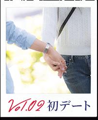 Vol.02 初デート