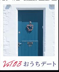 Vol.03 おうちデート