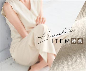 Linenlike ITEM特集