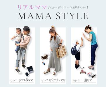 お仕事園乳児リアルママがコーデ提案!MAMA STYLE