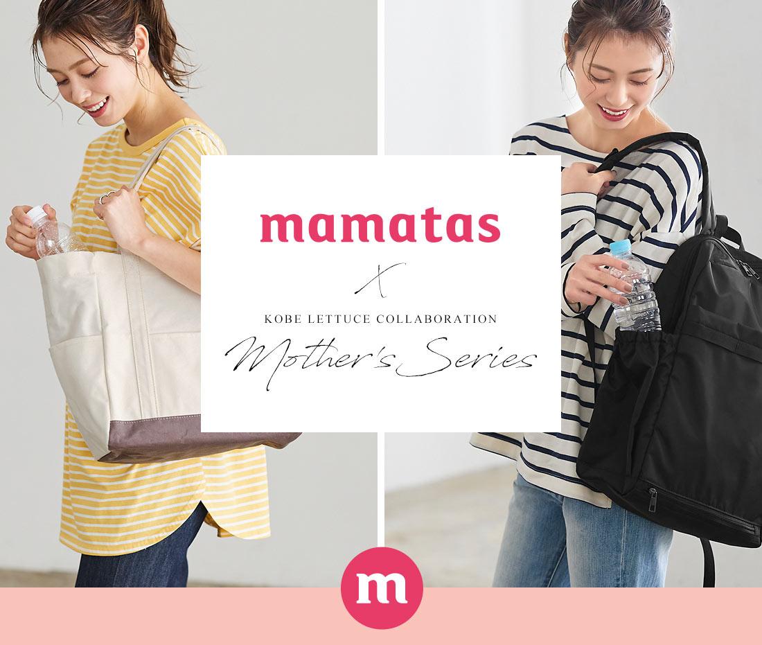 mamatas×KobeLettuce Mother's Series