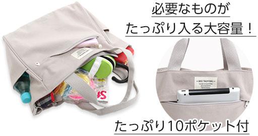 必要なものがたっぷり入る大容量サイズのバッグ