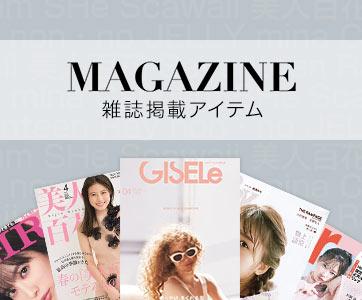 MAGAZINE雑誌掲載アイテム