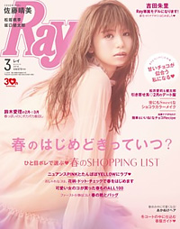 Ray 3月号