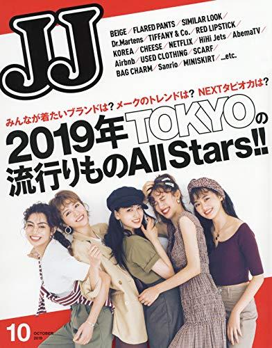 JJ10月号
