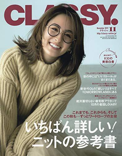 CLASSY11月号