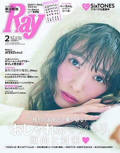 Ray2月号