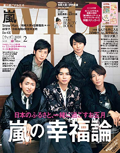 with2月号