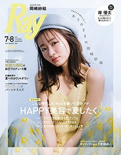 Ray7,8月号