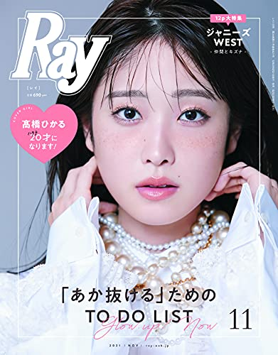 Ray11月号