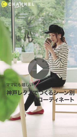 ママにも嬉しい♥神戸レタスでつくるシーン別コーディネート