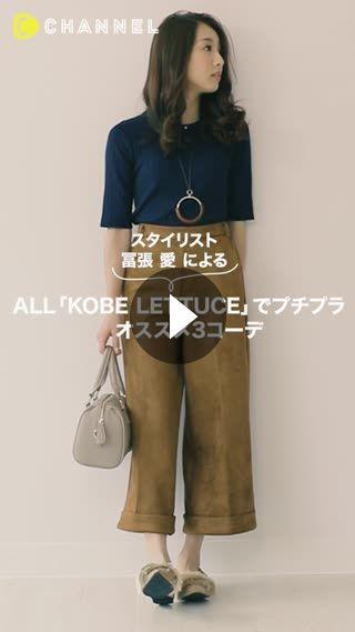 スタイリスト冨張愛によるKOBE LETTUCEでプチプラオススメ3コーデ