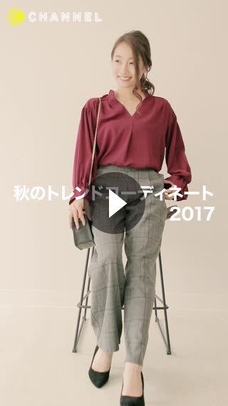 秋のトレンドコーディネート2017