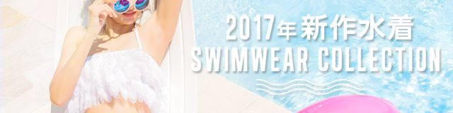 2017年新作水着 SWIM COLLECTION