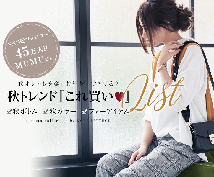 秋トレンド「これ買い♡」LIST