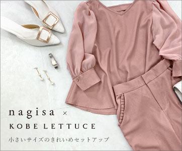 nagisa×KOBELETTUCE 小さいサイズのきれいめセットアップ