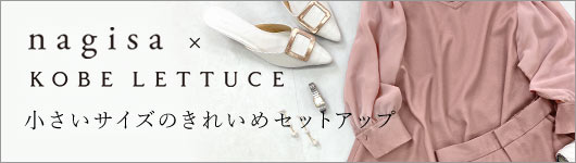 nagisa × KobeLettuce 小さいサイズのきれいめセットアップ