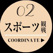 02 スポーツ観戦コーディネート