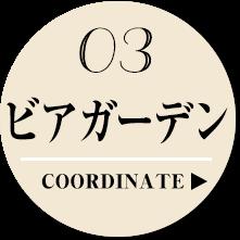 03 ビアガーデンコーディネート