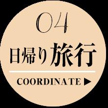 04 日帰り旅行コーディネート