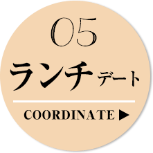 05 ランチデートコーディネート